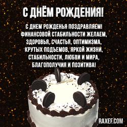Стих! Открытка со стихом! С днем рождения мужчине! Торт Орео! Красивая надпись!