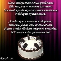 Стих папе на день рождения! Открытка! Картинка с тортом Орео! Торт!