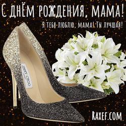 Трогательное поздравление маме с днем рождения! Открытка! Лилии! Туфли! Блёстки!