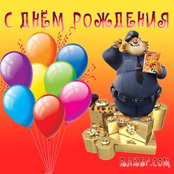 Яркая открытка ко дню рождения с Когтяузером из Зверополиса! Картинка с воздушными шариками и подарочными коробками!...