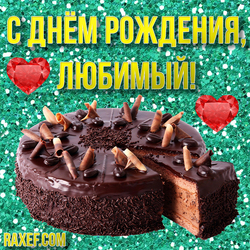 Яркая открытка с днем рождения, любимый! Шоколадный торт, блестящий фон, сердечки!