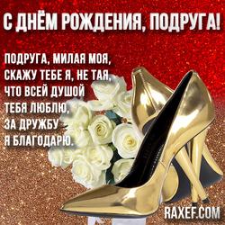 Яркая открытка с днем рождения подруга с белыми розами и золотыми туфлями!