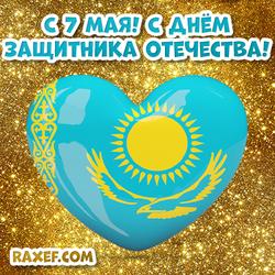 7 мая какой праздник! День защитника Отечества в РК! С праздником, Казахстан!