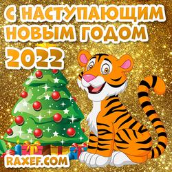 C наступающим новым годом 2022! Золотая открытка! Картинка на золотом фоне! Блестящая!