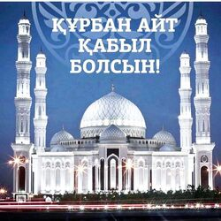 C праздником Курбан айт, открытка на Курбан айт!