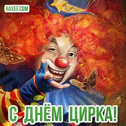 День цирка! Клоун! Открытка на 21 апреля! Картинка! Рыжий-рыжий клоун из цирка!