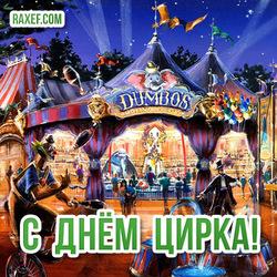 День цирка! Открытка! Картинка! Цирк!