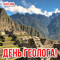 День геолога! Открытка, картинка! Скачать можно бесплатно! Мачу-Пикчу Священная долина Морей Агуас Кальентес, Перу Хуайна-Пикчу, Мачу-Пикчу, пейзаж...