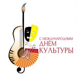 День культуры! Красивая открытка, картинка на 15 апреля! С днем культуры! Поздравление красивое!