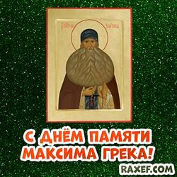День Максима Грека! Открытка на зеленом фоне! С днем Максима Грека!