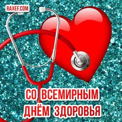 День здоровья! Офигенная открытка к 7 апреля! Картинка с сердцем и стетоскопом!