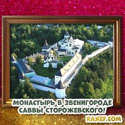 Фото монастыря Саввы Сторожевского!