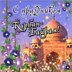 Ид аль-Фитр! Ураза-Байрам! Курбан Байрам! Поздравляю всех с окончанием Рамадана.