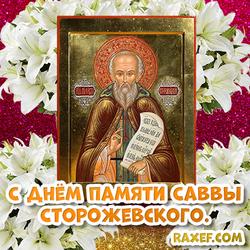 Икона Саввы Сторожевского! Савва Сторожевский день памяти! Православная открытка! Картинка!