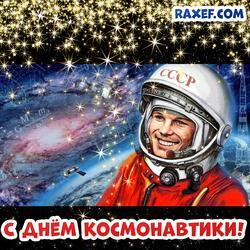 Картинка ко дню космонавтики! Открытка с Юрием Гагариным в космосе! 12 апреля! Праздник!