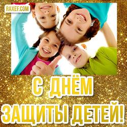 Картинка! Открытка! С Днём Защиты детей! Всем деткам желаю Здоровья и Счастья!