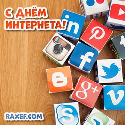 Картинка с днем интернета! Открытка! Социальные сети на картинке!