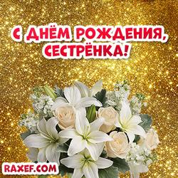Картинка с днем рождения, сестра! Цветы! Лилии! Прекрасные белые лилии! Открытка с цветами!