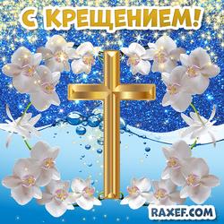 Картинка с крещением! Открытка на крещение с золотым крестом и крещенской водой!