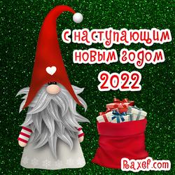 Картинка с наступающим новым годом 2022! Скачать бесплатно! Блестящая, яркая открытка с гномом и...