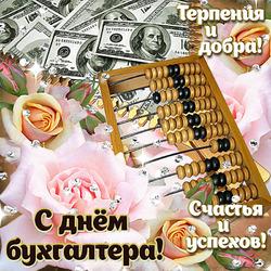 Красивая картинка на день бухгалтера! С праздником всех профессионалов своего дела!