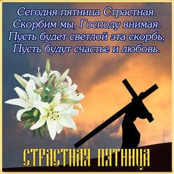 Красивая картинка на страстную пятницу! Открытка с цветами (с лилиями) и Христом, который несёт свой крест!