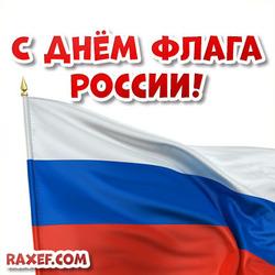 Красивая картинка, открытка на день флага РФ!