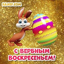 Красивая картинка, открытка на вербное воскресенье с зайчиком и с пасхальным яйцом!