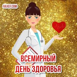Красивая открытка! 7 апреля! Со всемирным днём здоровья!