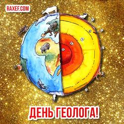 Красивая открытка! День геолога!