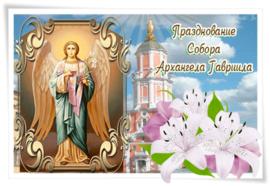 Красивая открытка, картинка со святым архангелом Гавриилом ко дню празднования его собора!