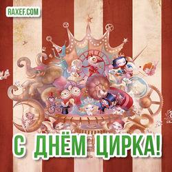 Красивая открытка на день цирка! Поздравительная картинка циркачам!