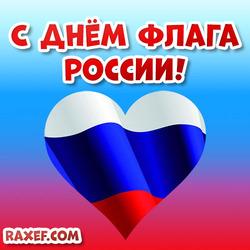 Красивая открытка на день флага России! Флаг России в сердечке на красивом фоне из трёх цветов (красного, синего и белого)!