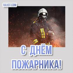 Красивая открытка на день пожарника!
