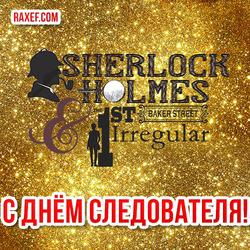 Красивая открытка на день следователя на золотом фоне с Шерлоком Холмсом!