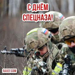 Красивая открытка на день спецназа! Россия!