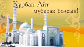 Красивая открытка на Курбан Айт (Курбан Байрам)! Скачать поздравительную исламскую картинку можно бесплатно!