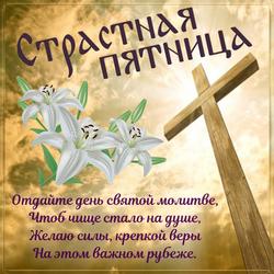 Красивая открытка на страстную пятницу! Картинка на пятницу перед православной Пасхой!