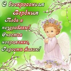 Красивая открытка на вербное воскресенье! Картинка с ангелом!