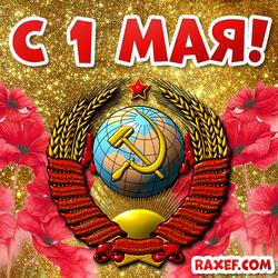 Красивая открытка с 1 мая! День труда! День солидарности трудящихся! Картинка СССР! Серп и молот...