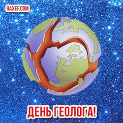 Красивая открытка с днем геолога! С праздником всех людей этой замечательной профессии!