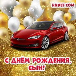 Красный Tesla Model S седан! С днём рождения, сын! Сыну! Открытка! Картинка!