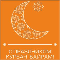 Курба Байрам! Курбан Айт! Картинка, открытка на оранжевом фоне!