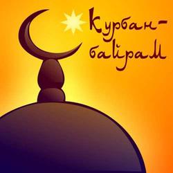 Курбан Айт! Курбан Байрам! В славный и светлый праздник Курбан Айт желаю вам крепкой веры, хорошего здоровья, чистых помыслов!