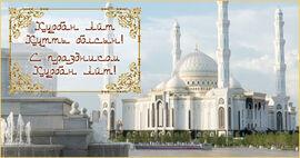 Курбан Айт! Поздравление на Курбан Байрам! Открытка с мечетью! Красивая поздравительная картинка!