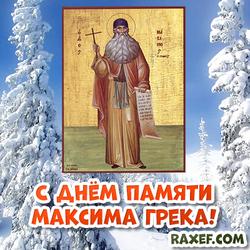 Максим Грек! 3 февраля! Открытка с днем памяти Максима Грека!