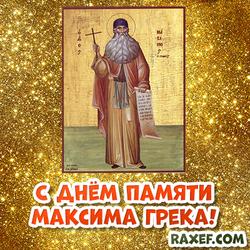 Максим Грек! Открытка! 3 февраля! День памяти Максима Грека! Картинка с иконой на золотом фоне!