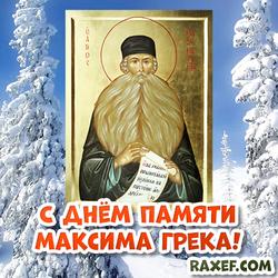 Максим Грек! Открытка с днем памяти Максима Грека!