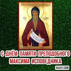 Максим Исповедник! День памяти! Открытка на праздник 13 августа ко дню памяти великого святого русской церкви!
