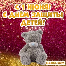 Мишка Тедди! Медвежонок на 1 июня! С днём защиты детей! Открытка с мишкой! Картинка с Тедди!